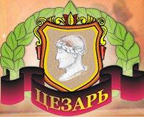 Логотип - Гостиница Цезарь - бар, бильярд, гостиница, сауна, автомойка в Николаеве