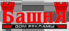 Дом Рекламы Башня, рекламное агентство в Николаеве
