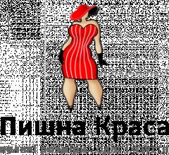 Логотип - Магазин Пишна краса, женская одежда и обувь больших размеров