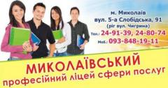 Логотип - Миколаївський професійний ліцей сфери послуг (Николаевский профессиональный лицей сферы услуг)