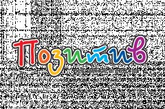 Логотип - Позитив, рекламное агентство в Николаеве