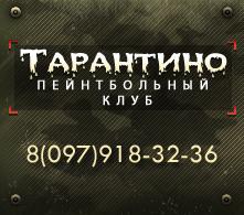 """Логотип - Пейнтбол лазертаг страйкбол для детей и взрослых. Клуб """"Тарантино"""" Николаев"""