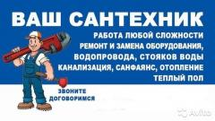 Логотип - ЧП Сагайдак, монтаж отопления, услуги сантехника