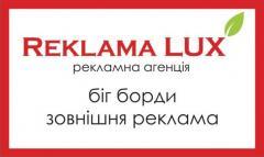 Логотип - REKLAMALUX, рекламное агентство