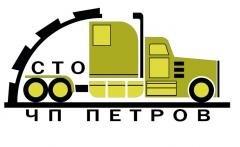 Логотип - СТО ЧП Петров