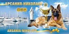 Логотип - Николаевское областное отделение Кинологического Союза Украины
