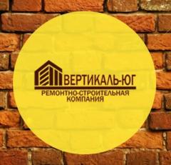 Логотип - Вертикаль ЮГ, утепление стен и домов, высотные работы  в Николаеве и области