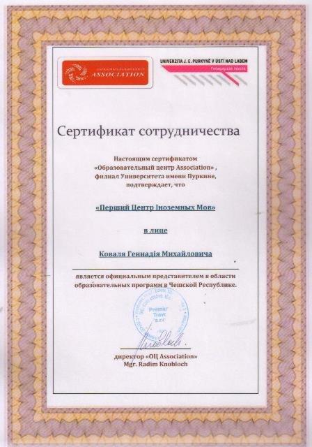 Сертификат партнерства - Чехия