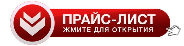 Прайс ТГ Милих, Николаев, фото-1