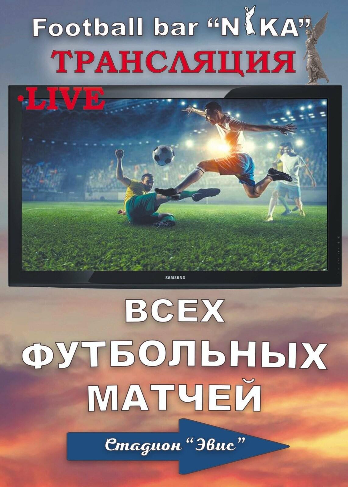 Он-лайн трансляция всех футбольных матчей, фото-1