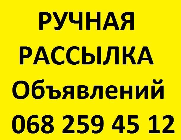 3cc0d8b307ee1 Интернет – Реклама. Подать объявление Николаев. Ручная рассылка объявлений
