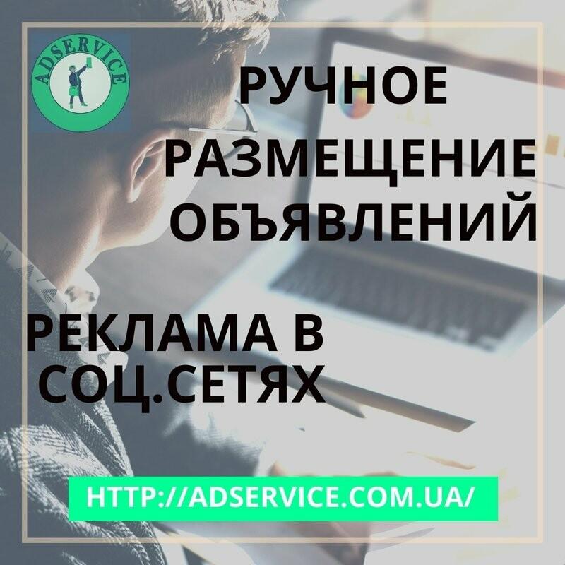 57ca64aa14818 Ручное размещение объявлений опытной командой компании Adservice. Рассылка  рекламы только на самые популярные доски объявлений.