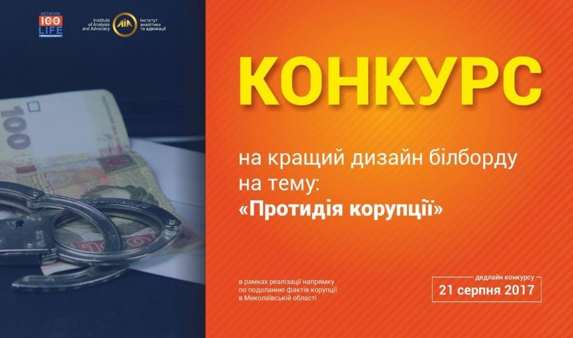 В Николаеве объявлен конкурс на лучший дизайн антикоррупционного бигборда, фото-1
