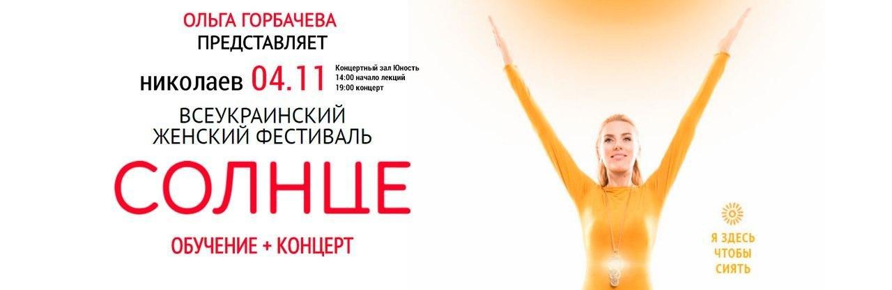 4 ноября Ольга Горбачева представляет Всеукраинский женский фестиваль Солнце , фото-2