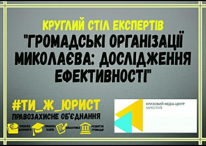 Среди жителей города проводят онлайн-опрос на тему деятельности общественных организаций в Николаеве, фото-1