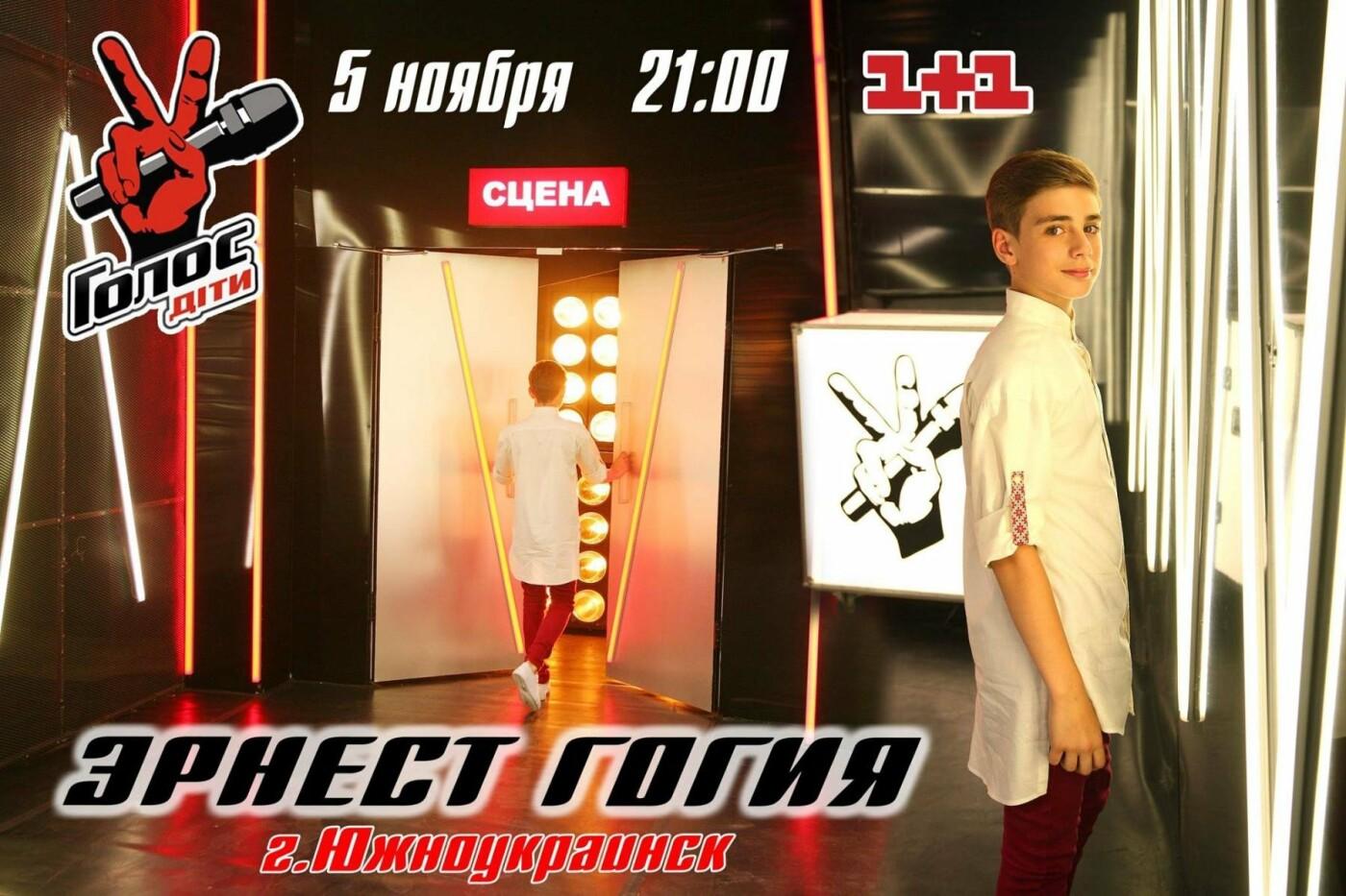 """В сети призывают поддержать юного вокалиста из Николаева, который выступит на шоу """"Голос Дети"""", фото-1"""