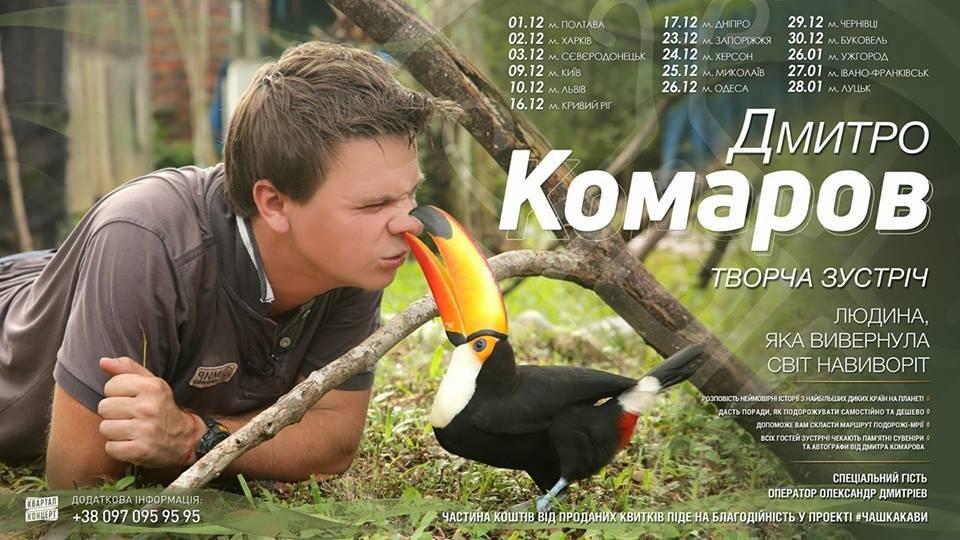 Известный путешественник Дмитрий Комаров проведет творческую встречу в Николаеве , фото-1