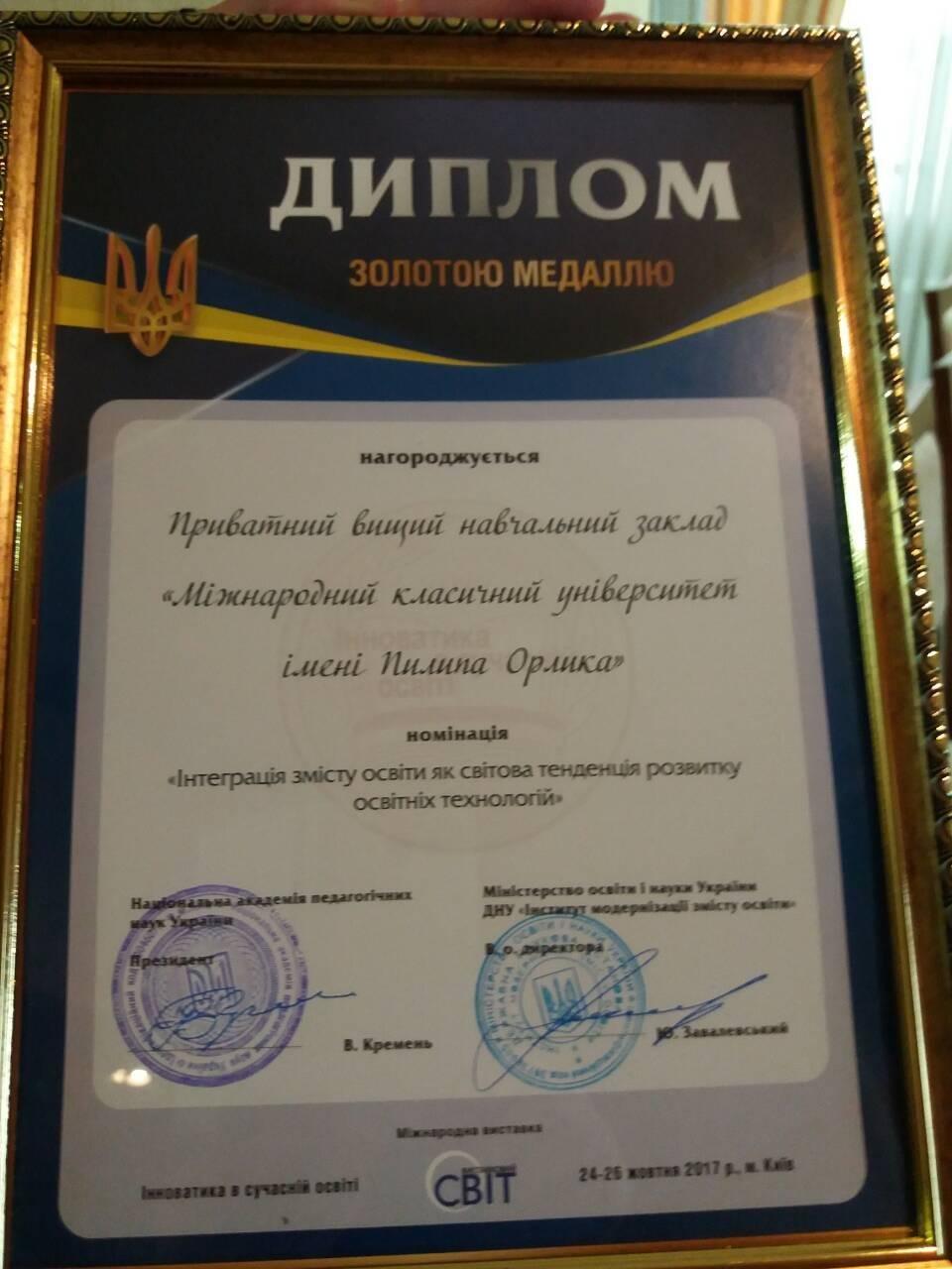 Университет имени Пилипа Орлика награждён в Киеве золотой медалью победителя Международной выставки «Инноватика в современном образовании», фото-1