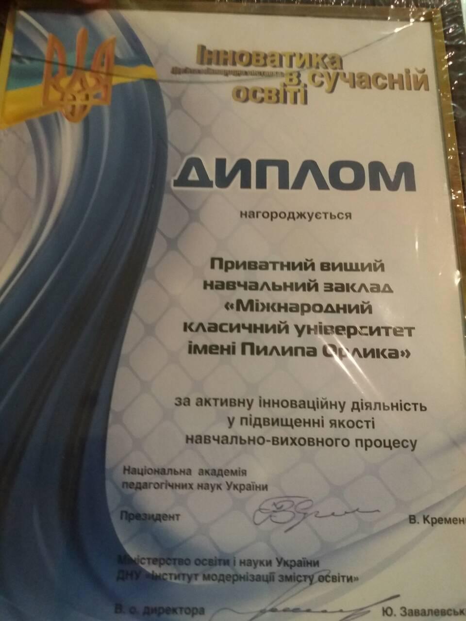 Университет имени Пилипа Орлика награждён в Киеве золотой медалью победителя Международной выставки «Инноватика в современном образовании», фото-2