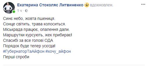 Савченко предложил отдать подаренный ему iPhone 10 автору лучшего стиха о Николаевщине, - РЕАКЦИЯ СОЦСЕТЕЙ, фото-2