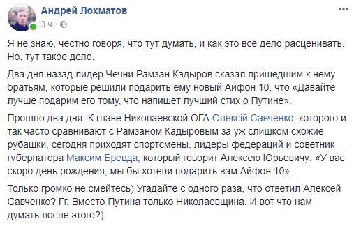 Савченко предложил отдать подаренный ему iPhone 10 автору лучшего стиха о Николаевщине, - РЕАКЦИЯ СОЦСЕТЕЙ, фото-1