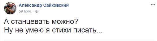 Савченко предложил отдать подаренный ему iPhone 10 автору лучшего стиха о Николаевщине, - РЕАКЦИЯ СОЦСЕТЕЙ, фото-3