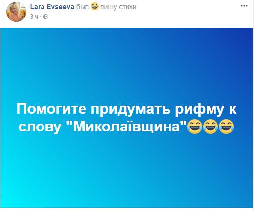 Савченко предложил отдать подаренный ему iPhone 10 автору лучшего стиха о Николаевщине, - РЕАКЦИЯ СОЦСЕТЕЙ, фото-6