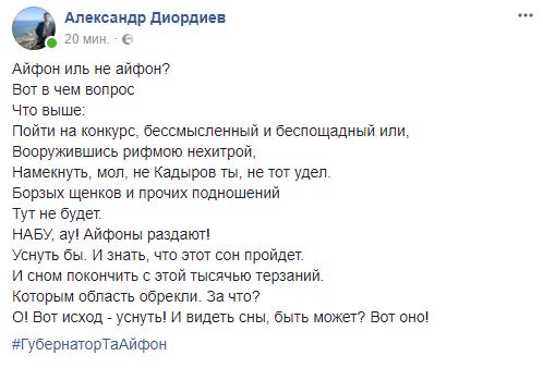 Савченко предложил отдать подаренный ему iPhone 10 автору лучшего стиха о Николаевщине, - РЕАКЦИЯ СОЦСЕТЕЙ, фото-10