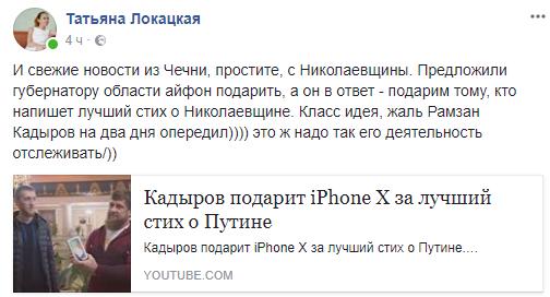 Савченко предложил отдать подаренный ему iPhone 10 автору лучшего стиха о Николаевщине, - РЕАКЦИЯ СОЦСЕТЕЙ, фото-4