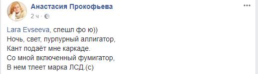 Савченко предложил отдать подаренный ему iPhone 10 автору лучшего стиха о Николаевщине, - РЕАКЦИЯ СОЦСЕТЕЙ, фото-7