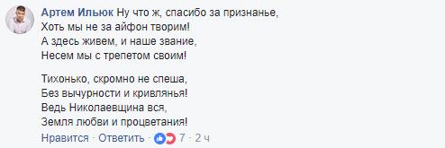 Савченко предложил отдать подаренный ему iPhone 10 автору лучшего стиха о Николаевщине, - РЕАКЦИЯ СОЦСЕТЕЙ, фото-9