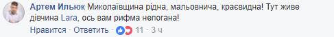 Савченко предложил отдать подаренный ему iPhone 10 автору лучшего стиха о Николаевщине, - РЕАКЦИЯ СОЦСЕТЕЙ, фото-8