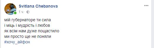 Савченко предложил отдать подаренный ему iPhone 10 автору лучшего стиха о Николаевщине, - РЕАКЦИЯ СОЦСЕТЕЙ, фото-5