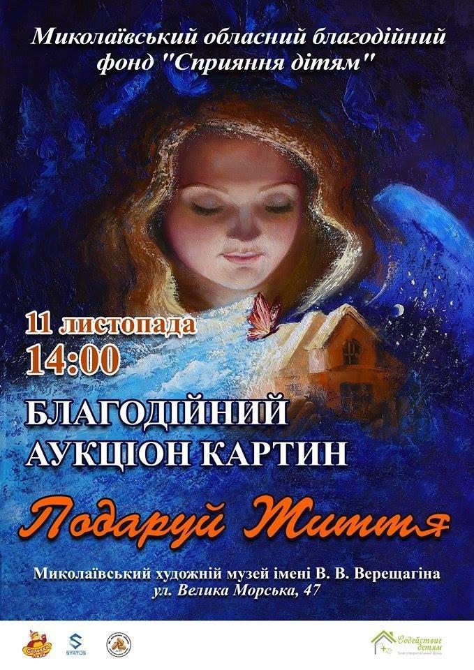 В Николаеве пройдет благотворительный аукцион «Подари жизнь», фото-1