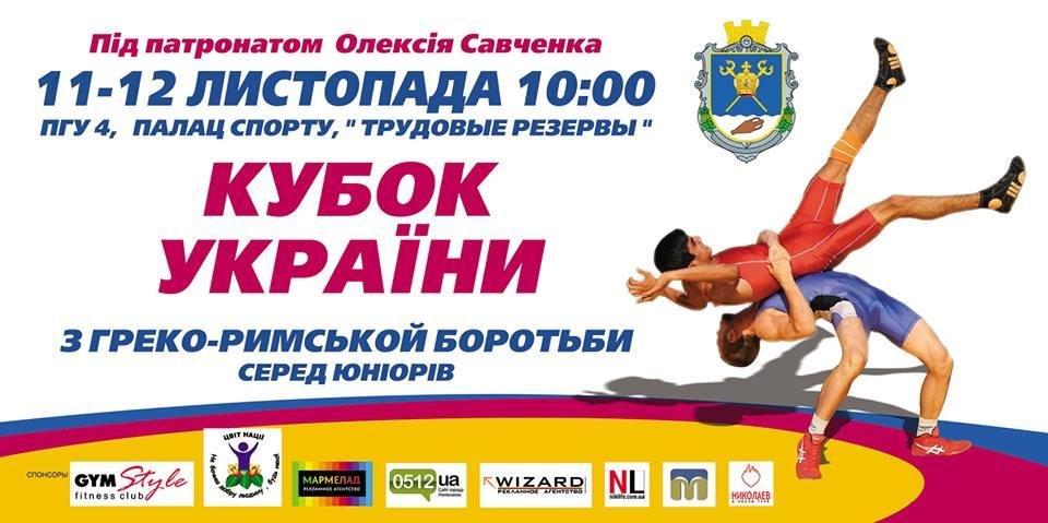 В Николаев на Кубок Украины по греко-римской борьбе съедутся спортсмены со всех уголков Украины , фото-1