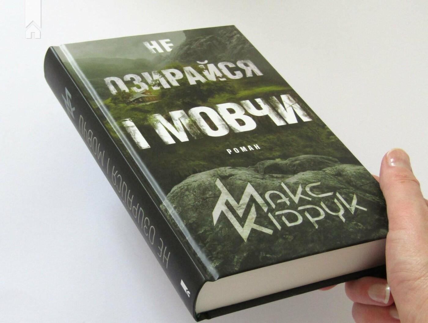 """В Николаеве известный писатель Макс Кидрук представит мистический роман """"Не озирайся і мовчи"""", фото-1"""