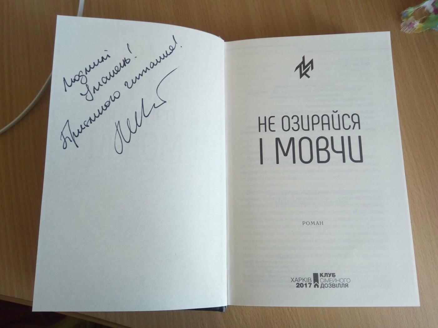 """В Николаеве известный писатель Макс Кидрук представит мистический роман """"Не озирайся і мовчи"""", фото-2"""