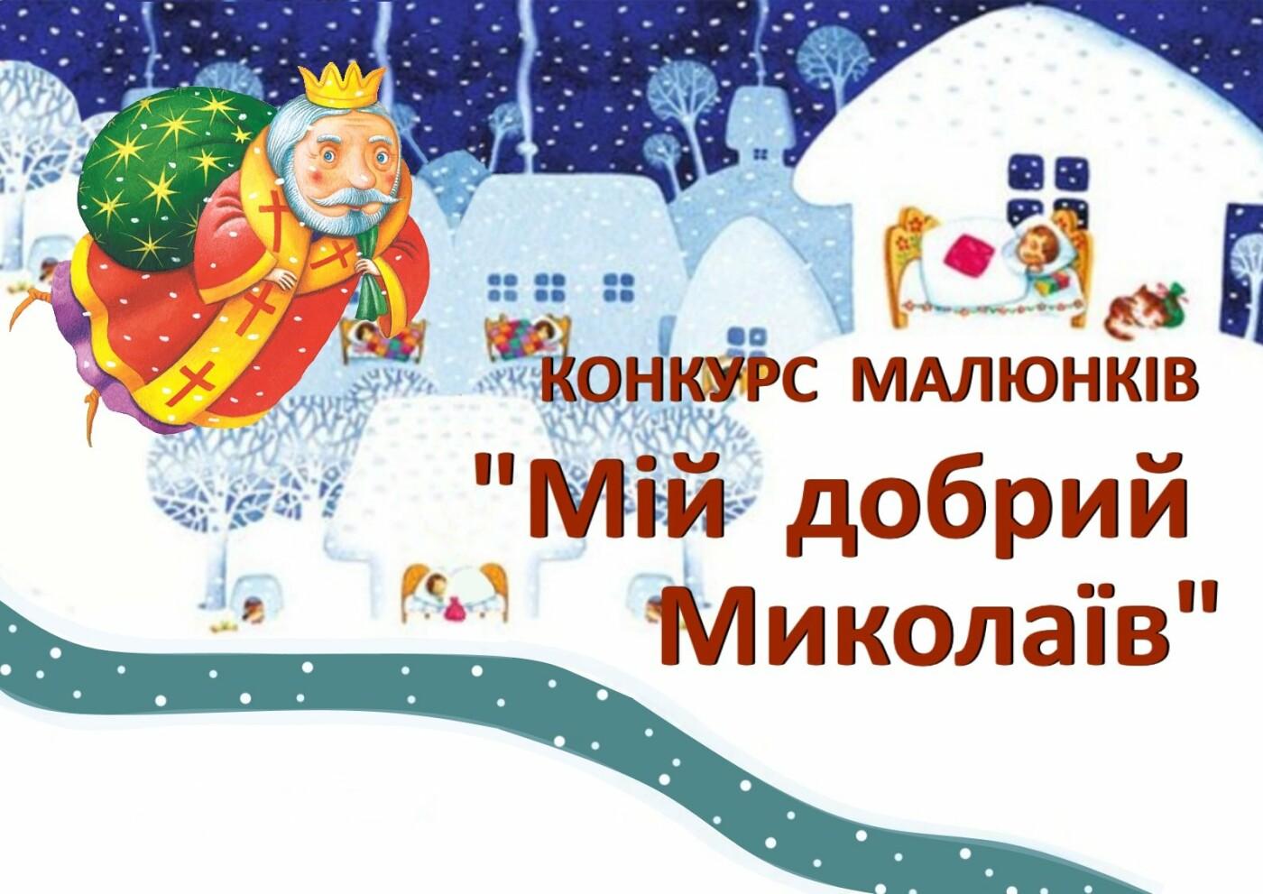 """Маленьким николаевцам за лучший рисунок """"Мой добрый Николаев"""" подарят ценные призы , фото-1"""