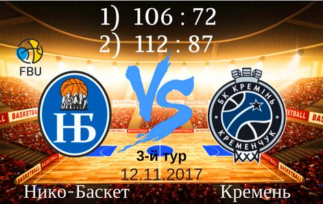 """""""Нико-Баскет"""" получил шестую победу на чемпионате Высшей Лиги Украины, фото-2"""