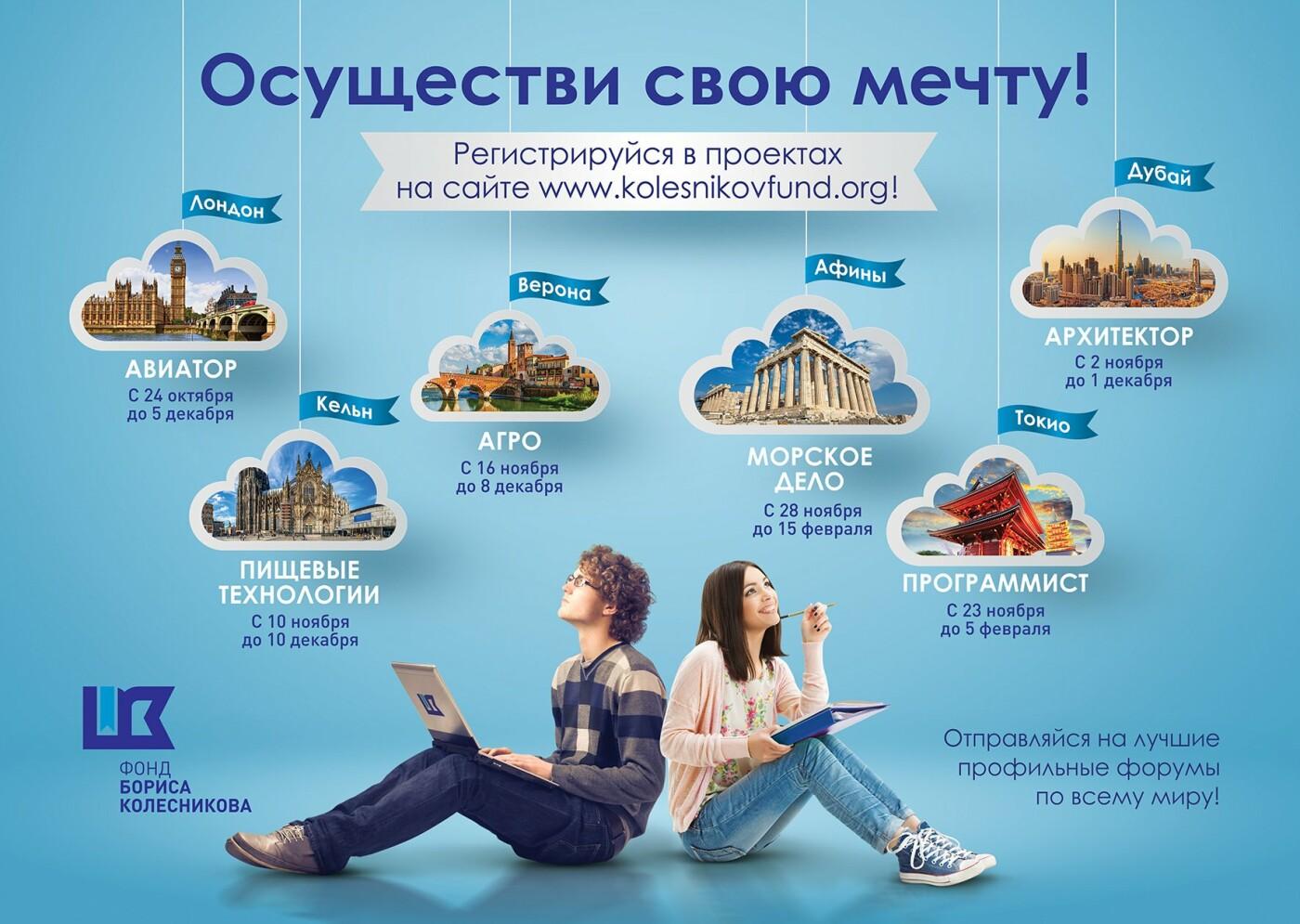 Стартовал проект «Агро 2018» для молодых аграриев Украины, фото-4