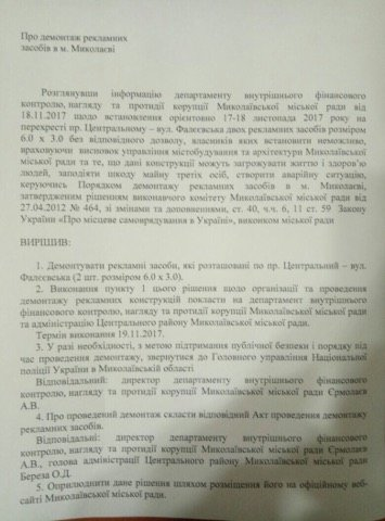 В центре Николаева фирма депутата установила рекламные борды: исполком в экстренном порядке поручил их демонтировать,- ФОТО, фото-3