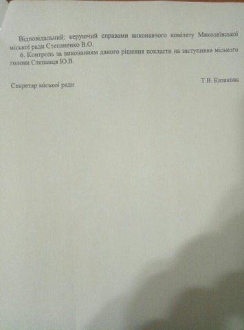 В центре Николаева фирма депутата установила рекламные борды: исполком в экстренном порядке поручил их демонтировать,- ФОТО, фото-4