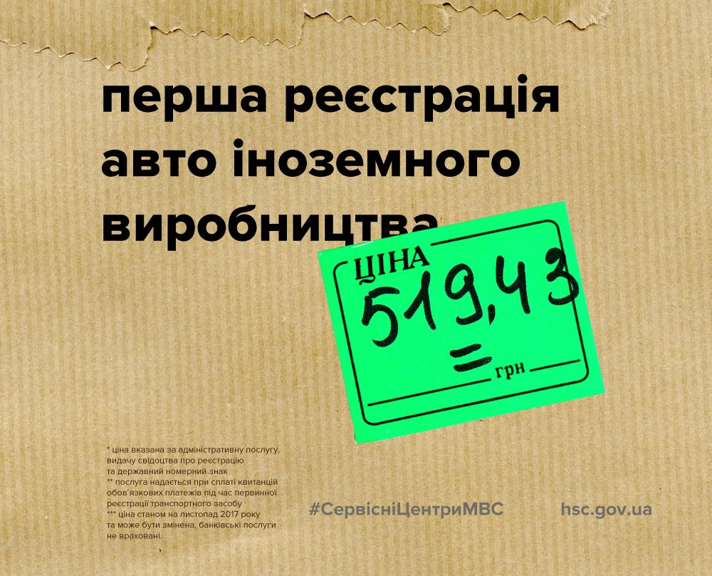Сколько стоят основные услуги в сервисных центрах МВД , фото-1