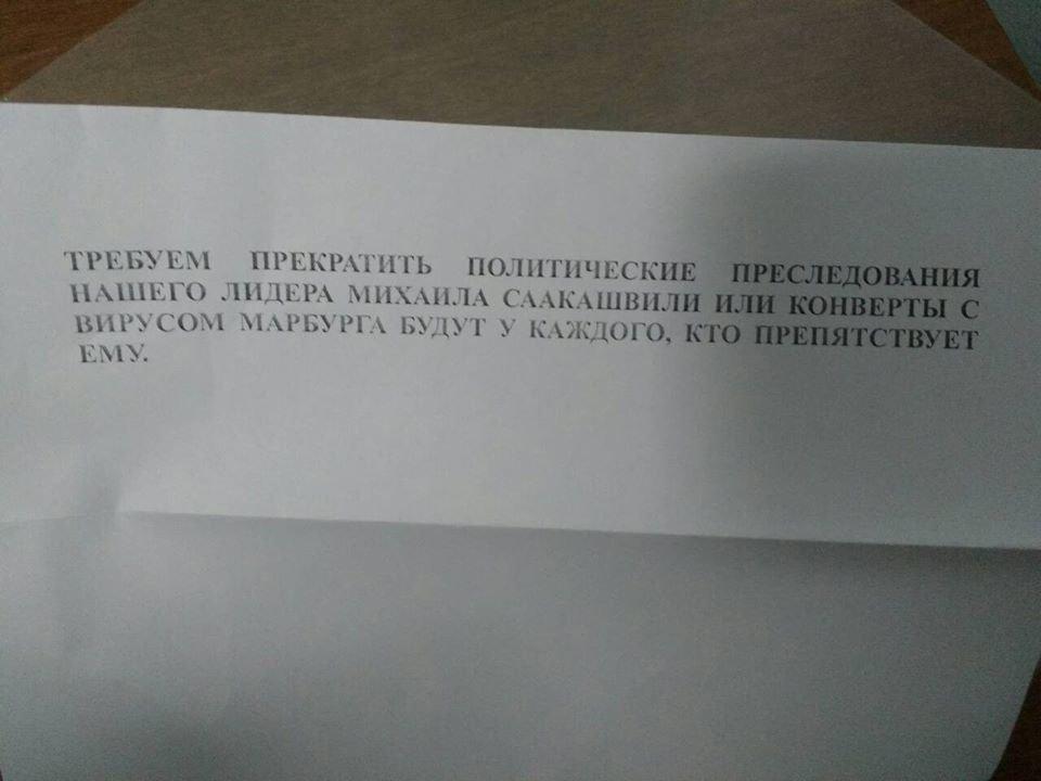 """В Николаевскую ОГА подбросили письмо с неизвестным порошком и угрозой """"вируса Марбурга"""" (ФОТО), фото-1"""