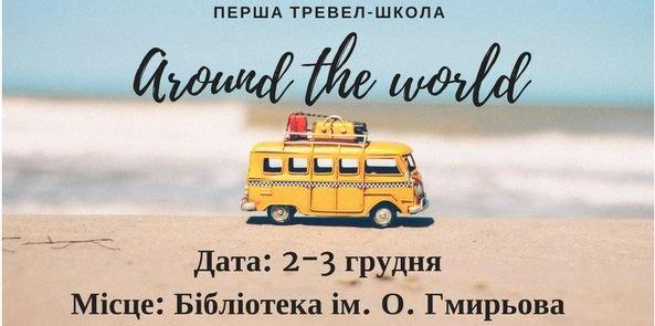 Николаевцам на тревел-школе расскажут, как поступить учиться в США и путешествовать автостопом  , фото-1