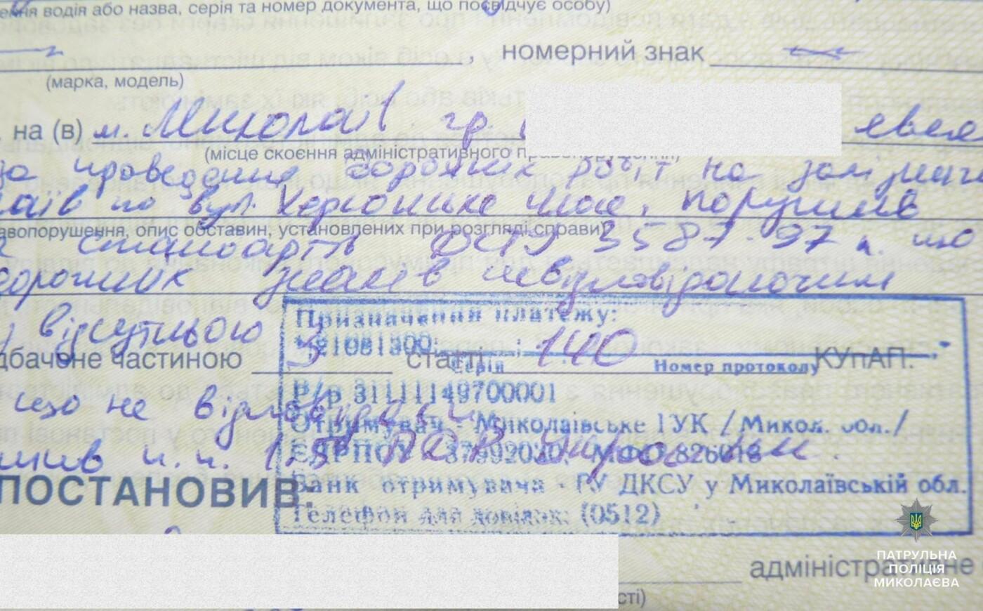 Николаевские патрульные проверили состояние дорожных знаков на Херсонском шоссе, - ФОТО, фото-4