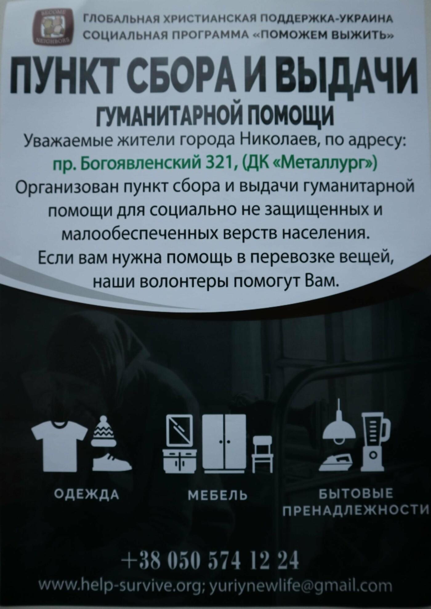 В Николаеве пройдет благотворительная акция для малообеспеченных, - ФОТО, фото-1