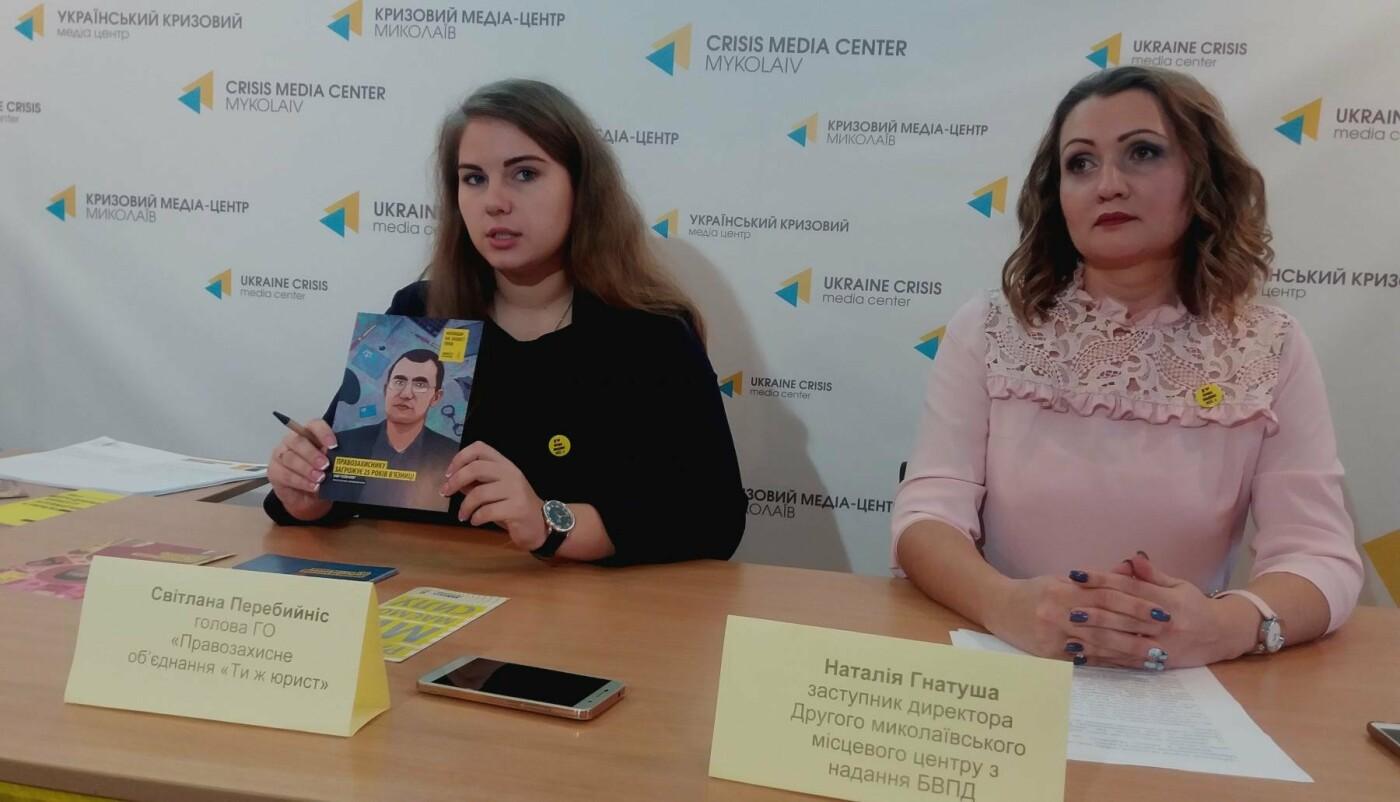 Николаев присоединился к крупнейшей правозащитной кампании - Марафону написания писем, фото-1