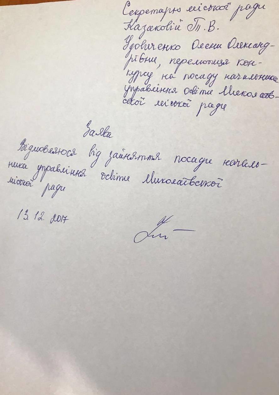 Победительница конкурса на начальника управления образования Удовиченко отказалась от должности, фото-1