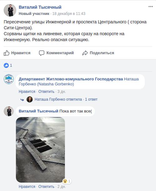 Топ-5 нововведений Николаева 2017 года, которые вы могли пропустить, фото-2